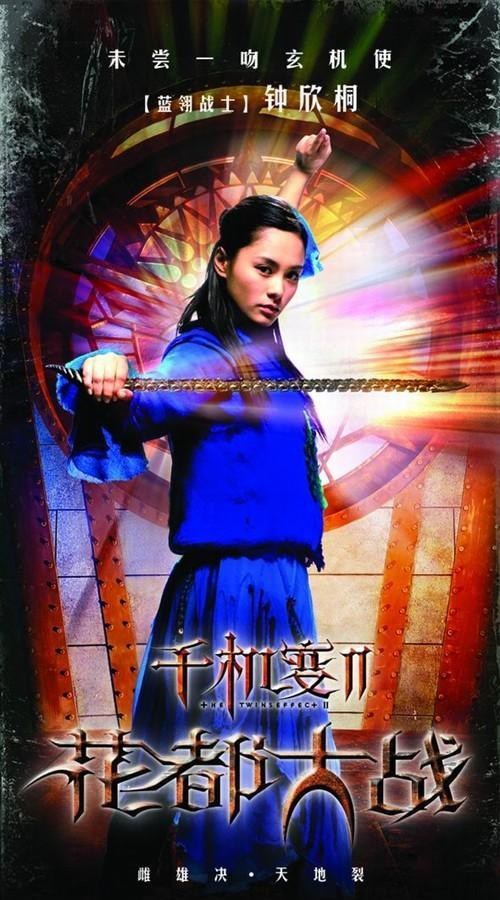 Twins Effect 2 (2004), Charlene Choi, Gillian Chung ...