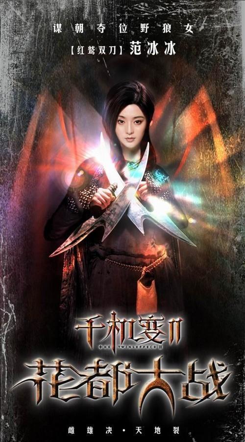 Twins Effect 2 Movie Poster, 2004, Actress: Fan Bingbing, Hong Kong Film