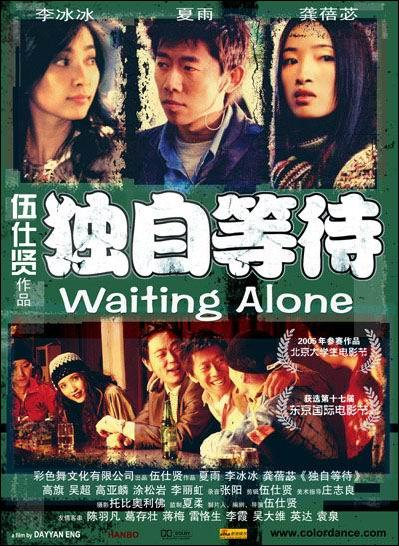 Waiting Alone Movie Poster, 2004, Actor: Xia Yu, Chinese Film