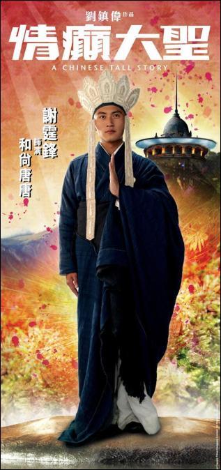 A Chinese Tall Story, Nicholas Tse