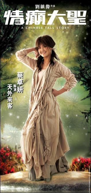 A Chinese Tall Story, Charlene Choi