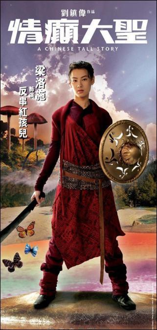 Actress: Isabella Leong Lok-Sze, A Chinese Tall Story Movie Poster, 2005, Hong Kong FIlm