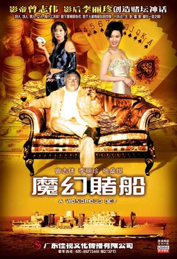 A Wondrous Bet Movie Poster, 2005,