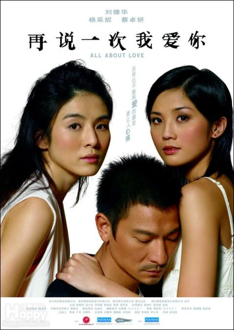 All About Love Movie Poster, 2005, Andy Lau