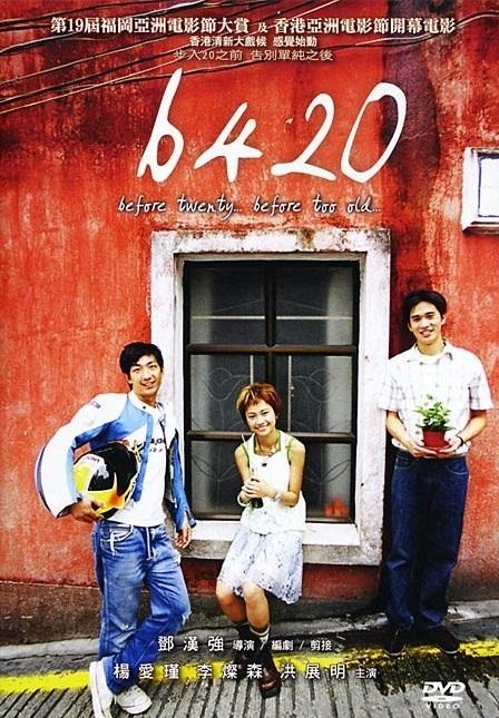 B420 Movie Poster, 2005, Actress: Miki Yeung Oi-Gan, Hong Kong Film