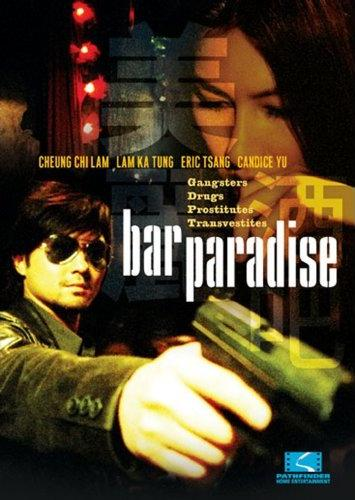 Bar Paradise Movie Poster