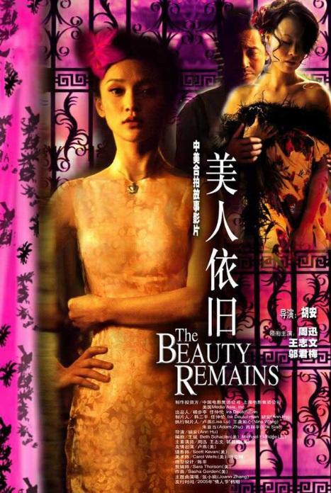Beauty Remains Movie Poster, 2005, Zhou Xun