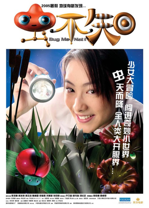 Bug Me Not! Movie Poster, 2005, Actress: Isabella Leong Lok-Sze, Hot Picture, Hong Kong FIlm