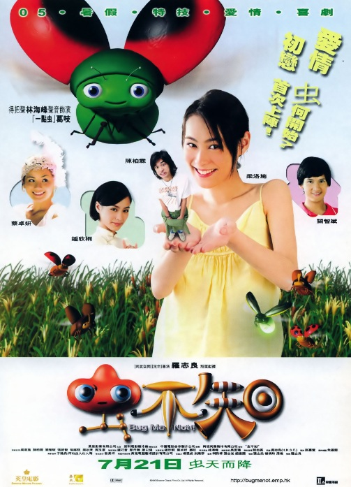 Bug Me Not! Movie Poster, 2005, Actor: Kenny Kwan Chi-Bun, Hong Kong FIlm