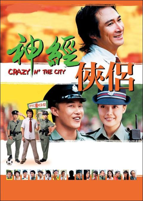 Crazy N' the City Movie Poster, 2005, Joey Yung, Francis Ng