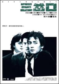 Divergence Movie Poster, 2005, Aaron Kwok, Ekin Cheng, Daniel Wu