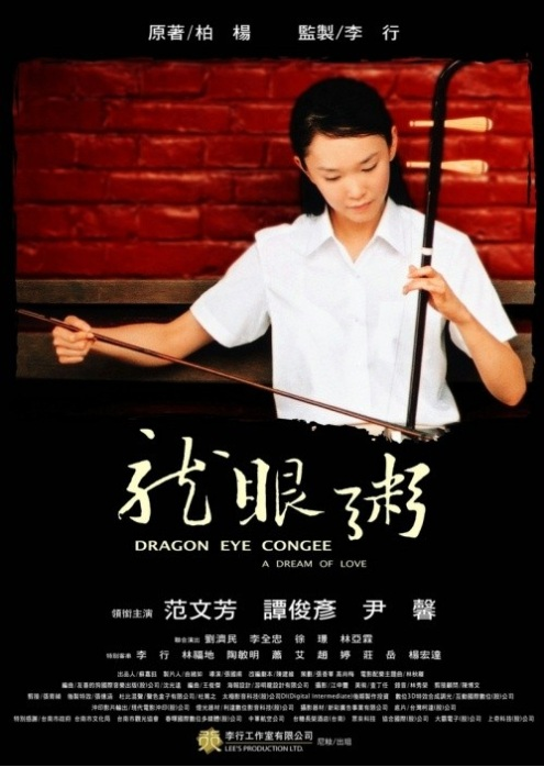 Dragon Eye Congee Movie Poster, 2005, Actress: Fann Wong, Singapore Film