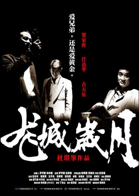 Election Movie Poster, 2005, Actor: Louis Koo, Hong Kong Film