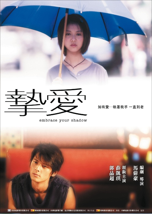 Embrace Your Shadow Movie Poster, 2005, Dylan Kuo, Actress: Fiona Sit Hoi-Kei, Hong Kong Film