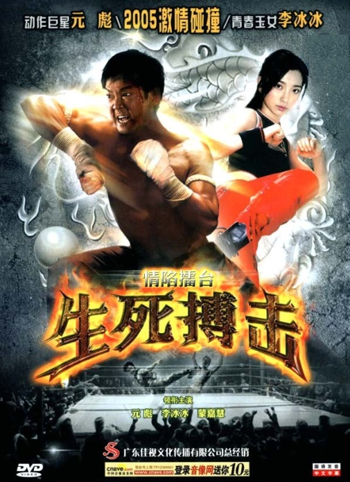 Fight for Love Movie Poster, 2005, Actor: Yuen Biao, Hong Kong Film