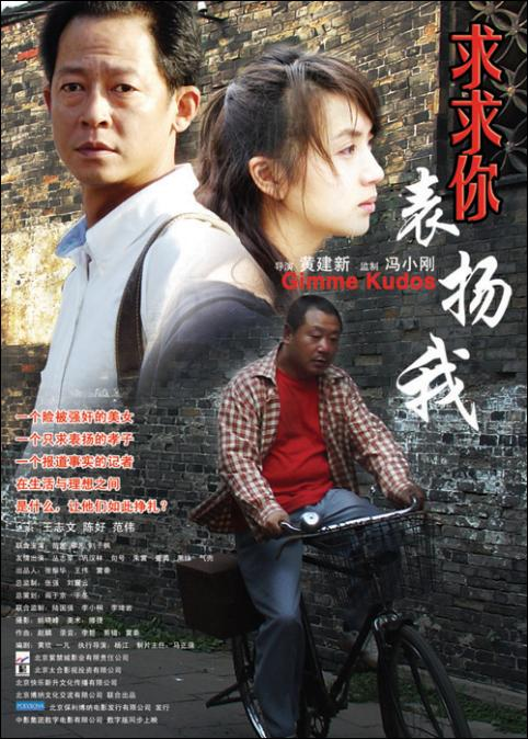 Gimme Kudos Movie Poster, 2005, Chen Hao