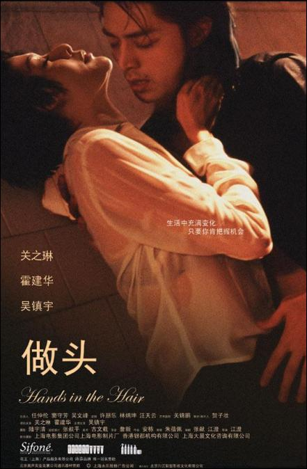 Hands in the Hair Movie Poster, 2005, Actress: Rosamund Kwan, Chinese Film