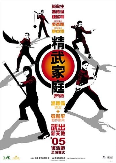 House of Fury Movie Poster, 2005, Actress: Gillian Chung Yun-Tong, Hong Kong Film