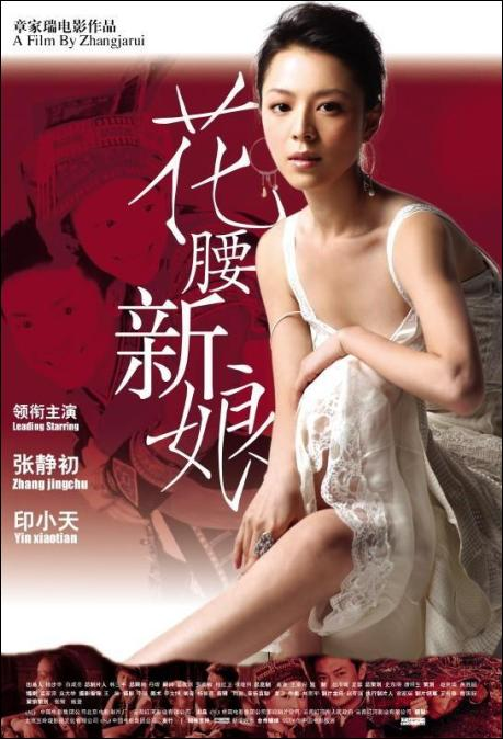 Huayao Bride in Shangrila Movie Poster, 2005