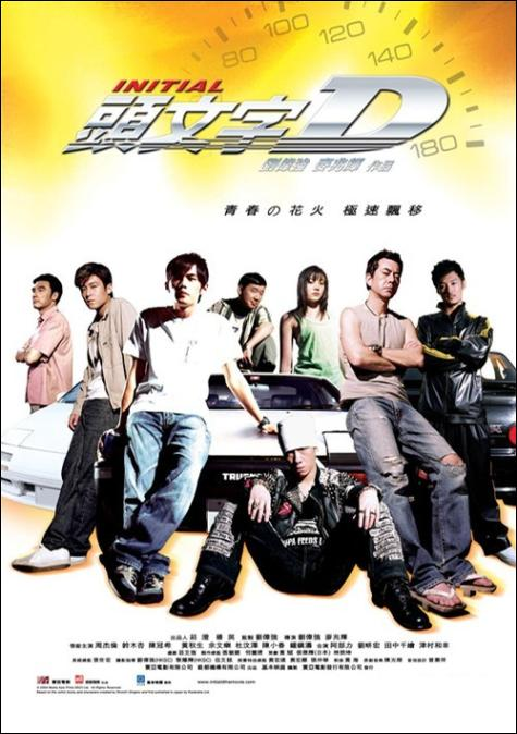 Initial D Movie Poster, 2005, Actor: Jay Chou Kit-Lun, Hong Kong Film