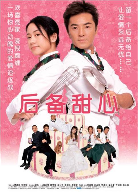 It Had to Be You! Movie Poster, 2005, Actress: Karena Lam Kar-Yan, Hong Kong Film