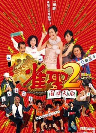 Kung Fu Mahjong 2 Movie Poster, 2005, Terence Yin