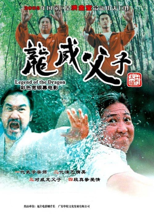 Legend of the Dragon Movie Poster, 2005, Bryan Leung