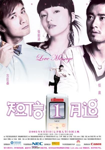Love Message Movie Poster, 2005, Actor: Leo Ku Kui-Kei