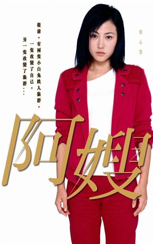 Mob Sister movie poster, 2005, Actress: Annie Liu Xin You, Hong Kong Film