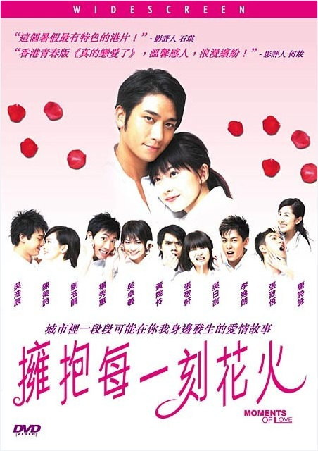 Moments of Love Movie Poster, 2005, Wilfred Lau