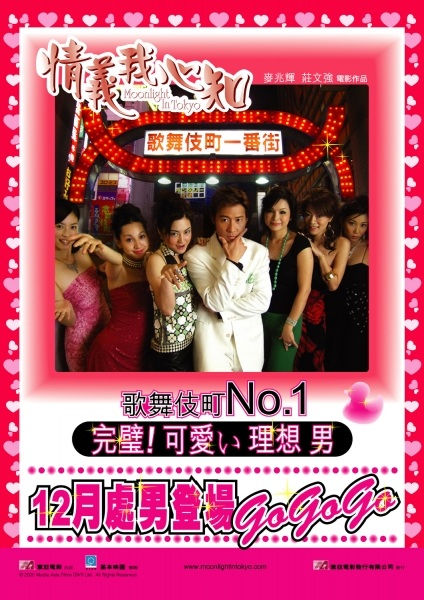 Moonlight in Tokyo Movie Poster, 2005, Actress: Michelle Ye Xuan, Hot Picture, Hong Kong Film