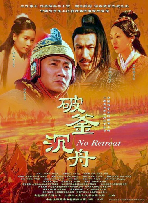 No Retreat Movie Poster, 2005, Actor: Hu Jun, Chinese Movie