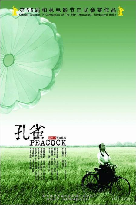 Peacock Movie Poster, 2005