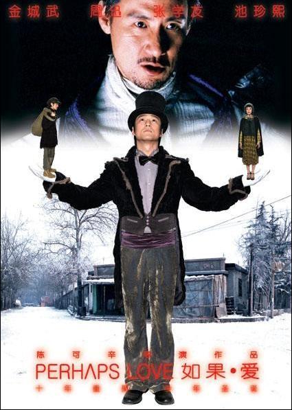 Perhaps Love Movie Poster, 2005, Actor: Jacky Cheung Hok-Yau, Takeshi Kaneshiro, Hong Kong Film
