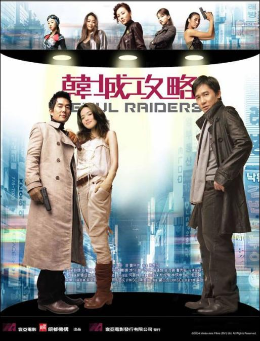 Seoul Raiders Movie Poster, 2005, Actress: Shu Qi, Hong Kong Film