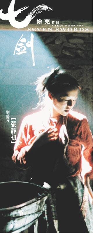 Seven Swords Movie Poster, 2005, Actress: Zhang Jingchu, Hong Kong Film