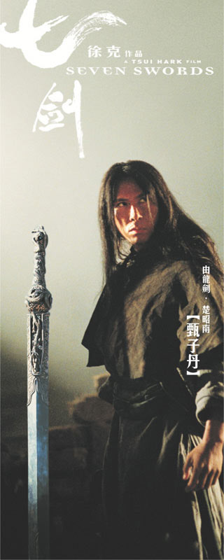 Seven Swords movie poster, 2005, Actor: Donnie Yen Chi-Tan, Hong Kong Film