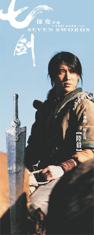 Seven Swords movie poster, 2005, Actor: Lu Yi, Hong Kong Film
