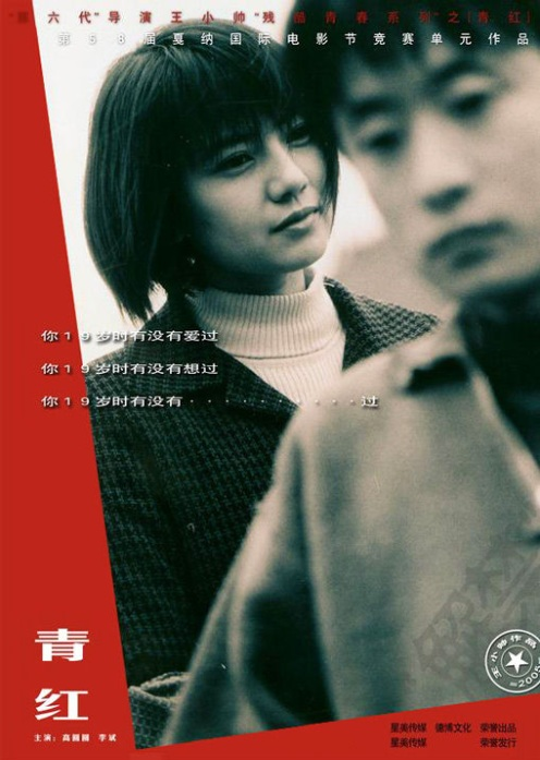 Shanghai Dreams Movie Poster, 2005