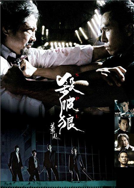 S.P.L. movie poster, 2005, Ken Chang
