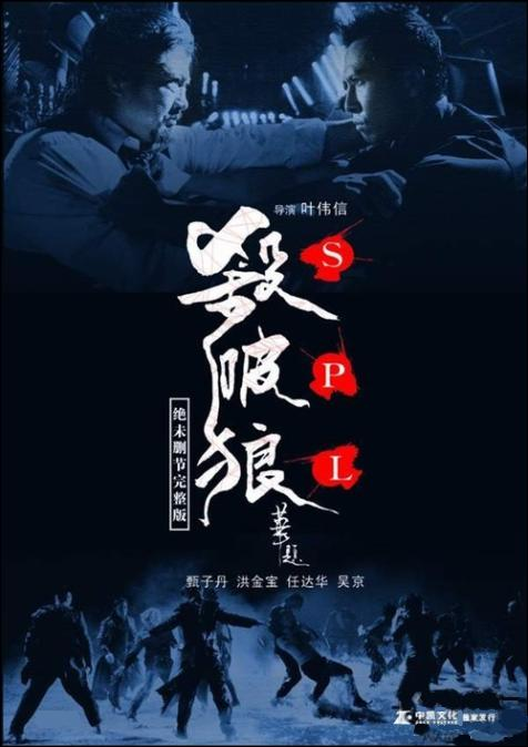 S.P.L. movie poster, 2005, Actor: Sammo Hung, Donnie Yen Chi-Tan, Hong Kong Film
