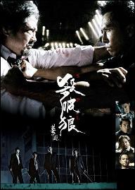 S.P.L. Movie Poster, 2005, Donnie Yen, Sammo Hung, Hong Kong Film