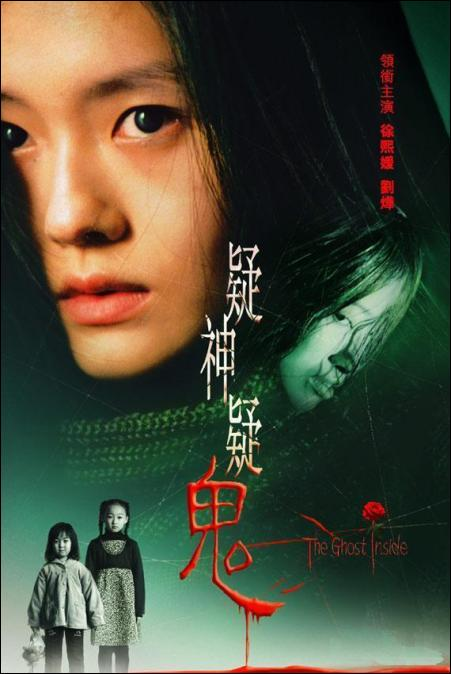 The Ghost Inside Movie Poster, 2005