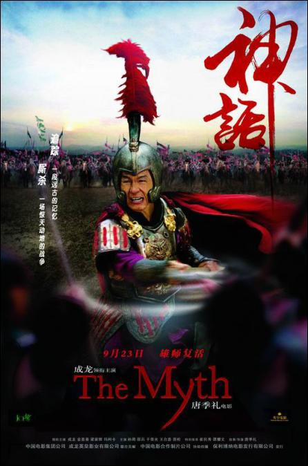 The Myth Movie Poster, 2005, Jackie Chan