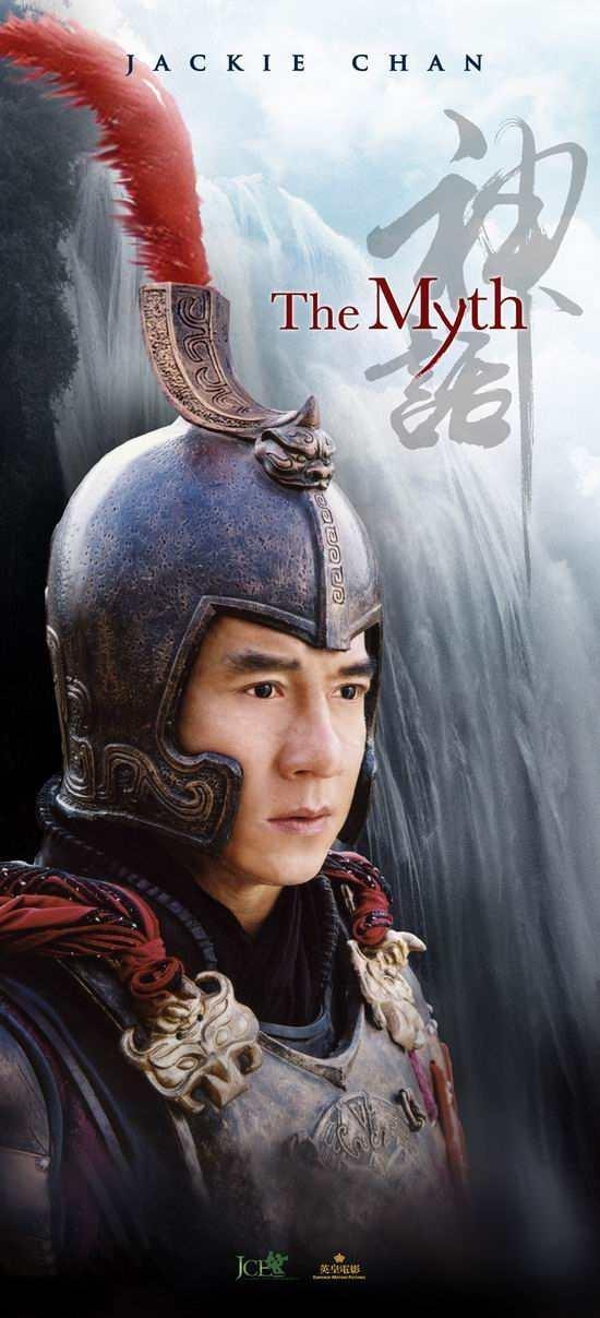The Myth Movie Poster, 2005, Actor: Jackie Chan, Hong Kong Film