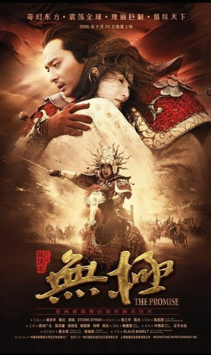 The Promise Movie Poster, 2005, Actress: Cecilia Cheung Pak-Chi, Chinese Film