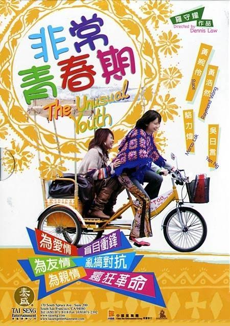 The Unusual Youth Movie Poster, 2005, Race Wong