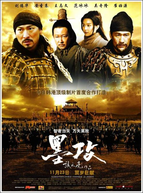 A Battle of Wits Movie Poster, 2007,  Actress: Fan Bingbing, Hong Kong Film
