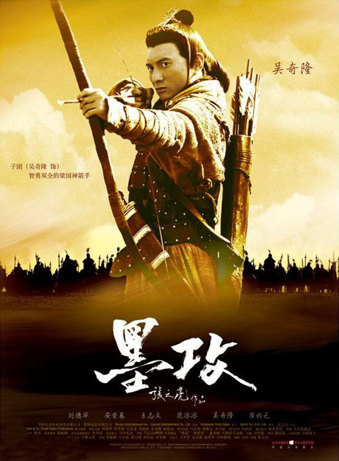A Battle of Wits Movie Poster, 2006, Actor: Nicky Wu Chi-Lung, Hong Kong Film