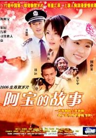 Ah Bao's Story Movie Poster, 2006